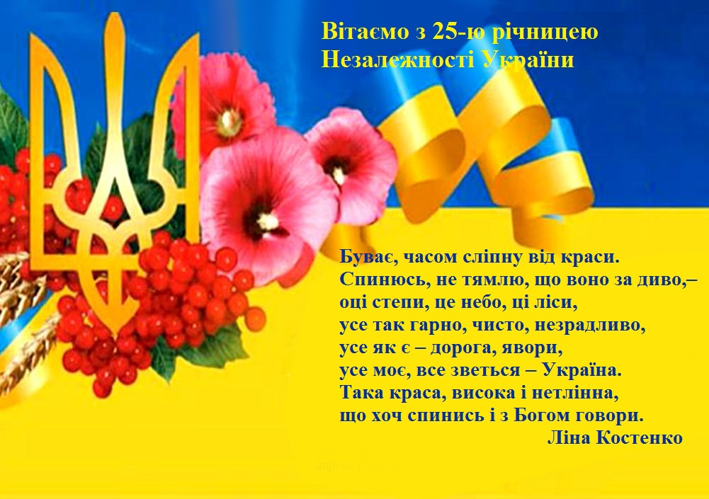 В_таємо-Вас-з-Днем-Незалежност_-України.jpg