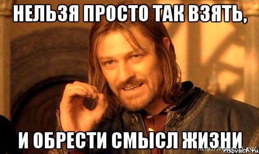 123531988_2_kak_obresti_smuysl_zhizni.jpg