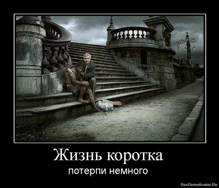 1281461865_188954_zhizn-korotka.jpg
