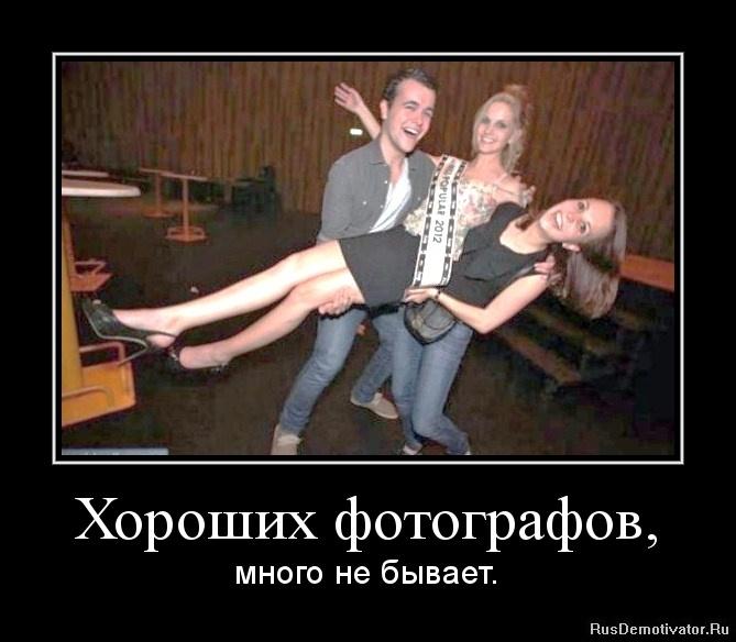 1338060544-xoroshix-fotografov.jpg