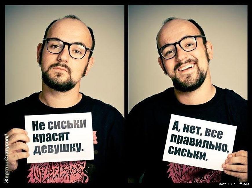 1379954644_zhertvy-statusov-2.jpg