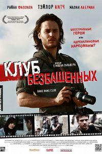 1419886633_klub-bezbashennyh-2012.jpg