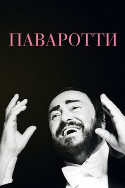 1568771156_pavarotti.jpeg
