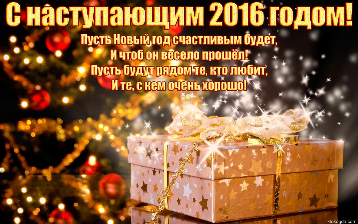 картинки 2016 с новым годом