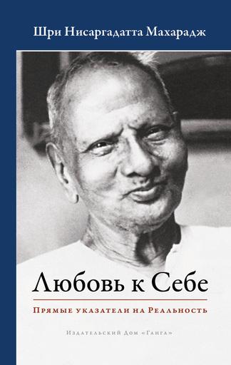 51622974-nisargadatta-maharadzh-lubov-k-sebe-pryamye-ukazateli-na-realnost_jpg_330.1tLRC.jpg