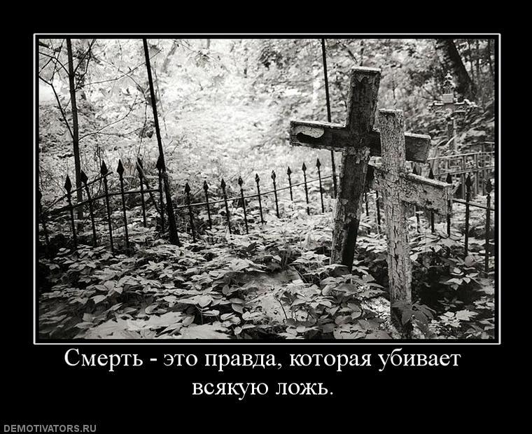 871715_smert-eto-pravda-kotoraya-ubivaet-vsyakuyu-lozh.jpg