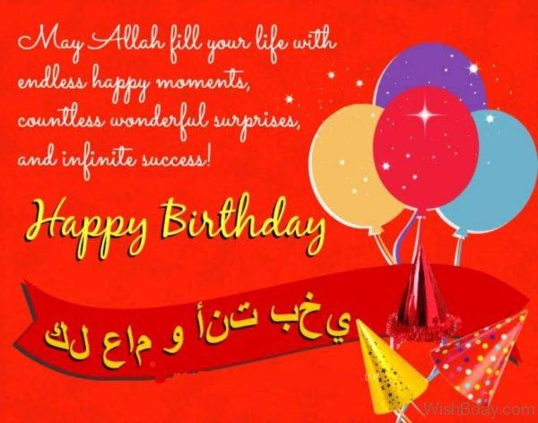 Arabic-Happy-Birthday-Wishes-600x472.jpg