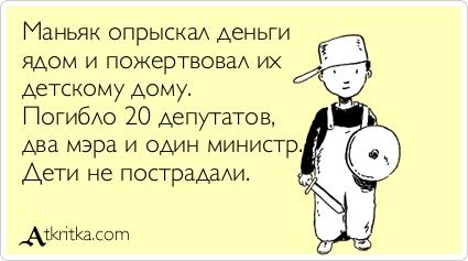atkritka_1332416464_697.jpg