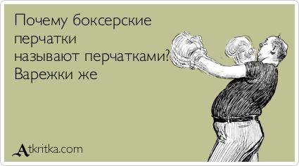 atkritka_1393379139_381.jpg
