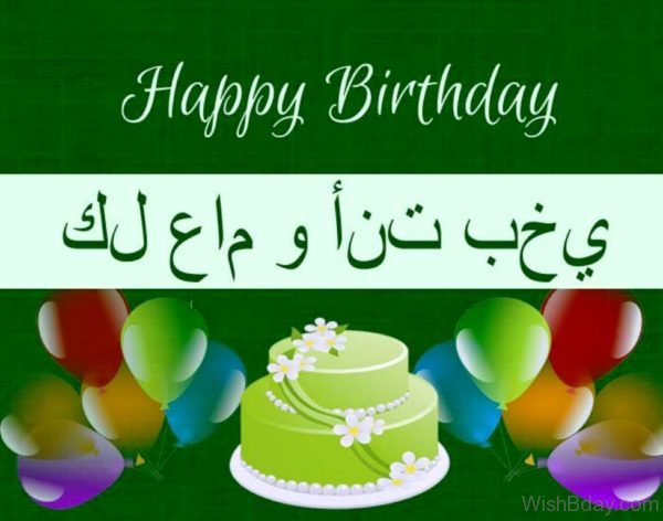 Birthday-Wishes-Greeting-In-Arabic-600x472.jpg