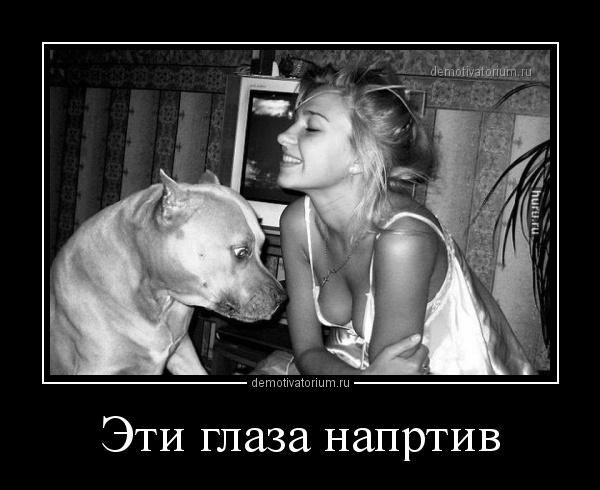 demotivatorium_ru_eti_glaza_naprtiv_140073.jpg