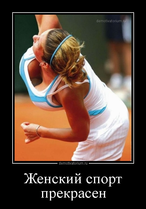 demotivatorium_ru_jenskij_sport_prekrasen_139433.jpg