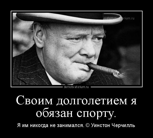 demotivatorium_ru_svoim_dolgoletiem_ja_objazan_sportu_96619.jpg