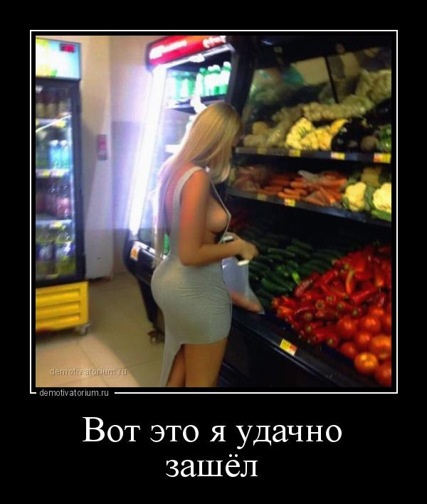 demotivatorium_ru_vot_eto_ja_udachno_zashel_114901.jpg