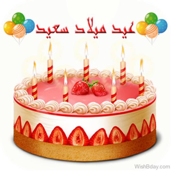 Happy-Birthday-600x600.png