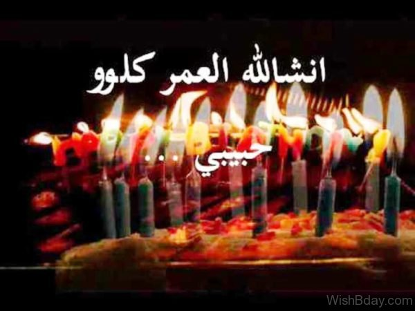 Happy-Birthday-With-Candles-600x450.jpg