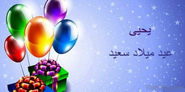 Happy-Birthday-With-Colorful-Balloons-600x300.jpg