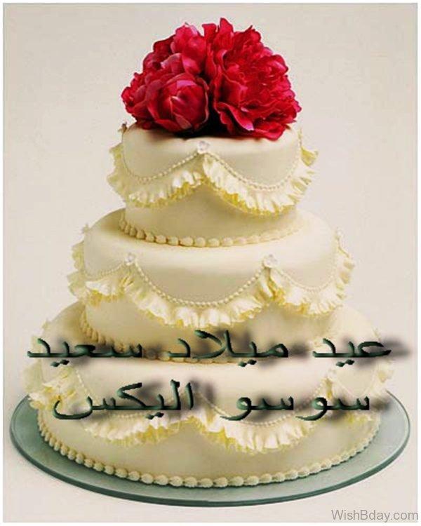 Happy-Birthday-With-White-Cake-600x750.jpg
