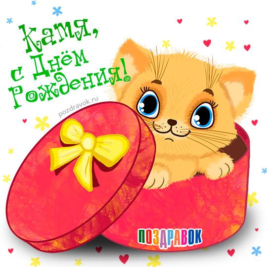 Katya-s-dnem-rozhdeniya-kartinki-18.jpg