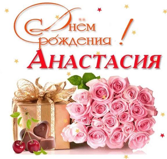 krasivye-kartinki-s-dnem-rozhdeniya-anastasiya-1.jpg