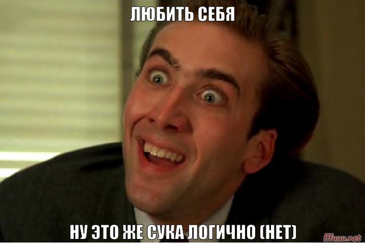 lyubit_sebya_nu_eto_je_suka_logichno__net.png.jpg