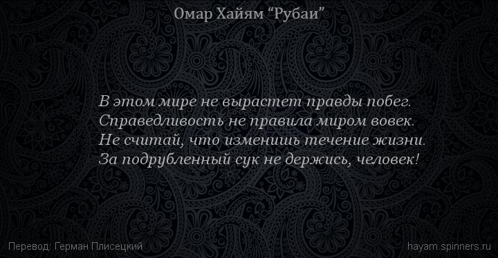 omar_hayam_rubai_125.png