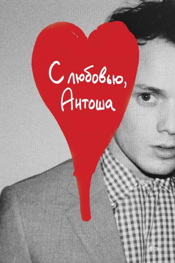 s-lyubovyu-antosha-2019_134958_0.jpg