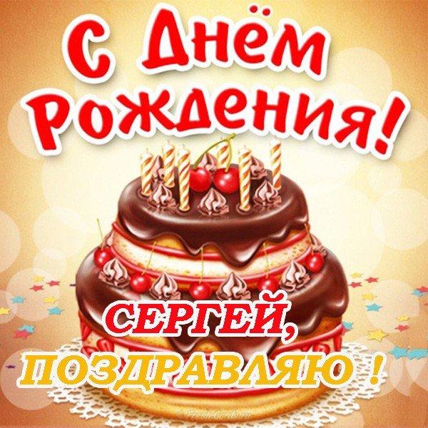 s_dnem_rozhdeniya_kartinki_sergey_4_26164040.jpg