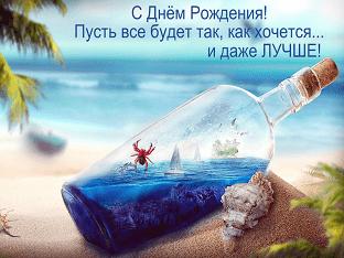 Samyie-krasivyie-pozdravleniya-s-Dnem-rozhdeniya-muzhchine-parnyu.png