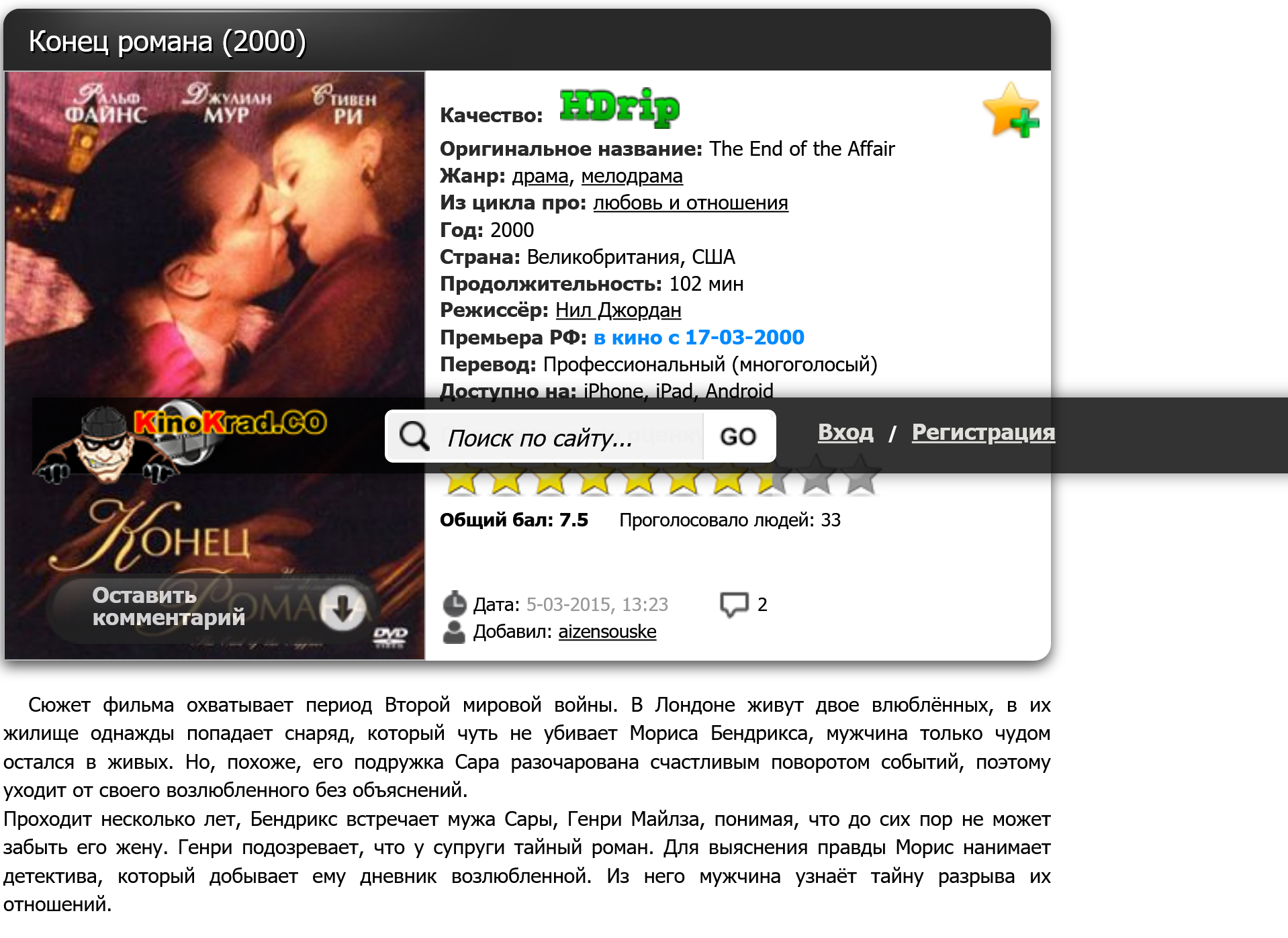 Screenshot 2021-10-22 at 18-59-56 Конец романа (2000).png