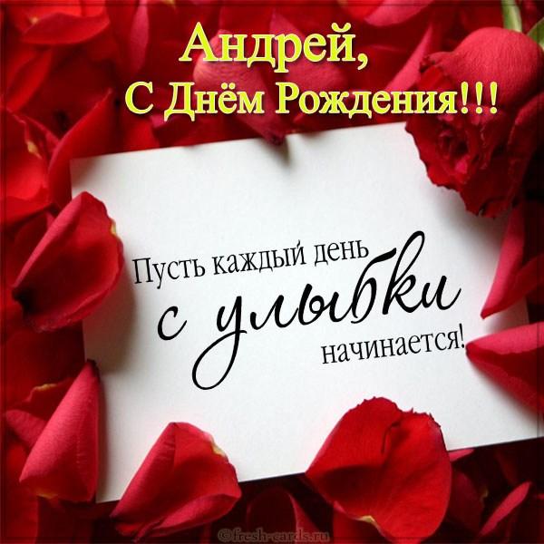 skachat-otkrytku-s-dnem-rozhdeniya-andrej.jpg