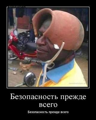 tmb_demotivatorium_ru_bezopasnost_prejde_vsego_170073.jpg