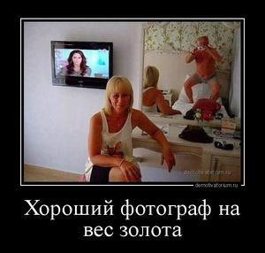 tmb_demotivatorium_ru_horoshij_fotograf_na_ves_zolota_119938.jpg